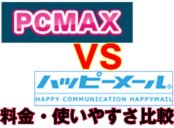 PCMAXとハッピーメール比較